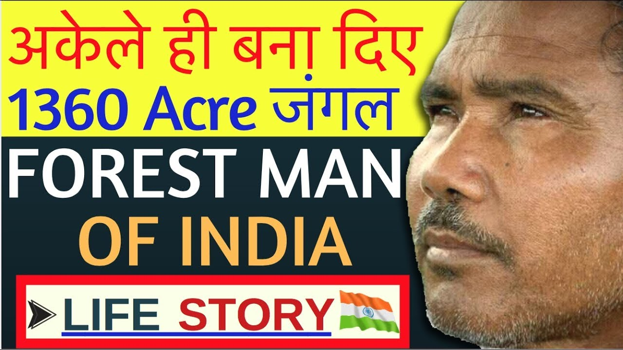 He has made bloom a once desiccated island that lies in the brahamputra river, which runs through his home state of assam. Forest Man Of India Who Made 1360 Acre Forest Alone Jadav Molai Payeng Biography In Hindi Youtube