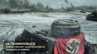Индустрия кино  рассказывает о военном фильме  28 панфиловцев
