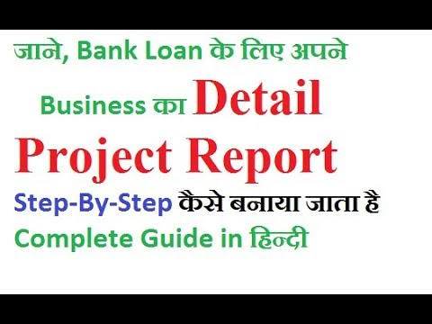 How to prepare detail project report for bank finance step by step very easy language