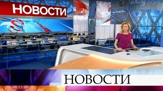 Выпуск новостей в 10:00 от 14.07.2019