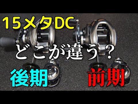 Dc メタニウム