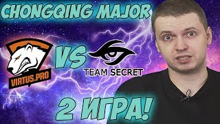 ПАПИЧ КОММЕНТИРУЕТ VP VS SECRET! Chongqing Major Grandfinal! 2ИГРА