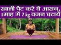 Yoga to lose 7 Kg in 1 month   कागा आसन पैट की बीमारियाँ दूर कर 1 महीने में घटाएगा 7 किलो   Boldsky