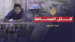 تحت المجهر- المتاعب والأخطاء تلاحق الصحفيين بمصر