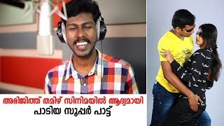 chutney full song | frist tamil movie song of abhijith vijayan