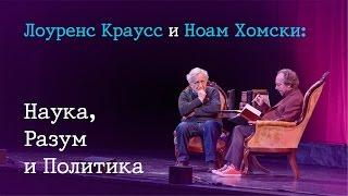 Лоуренс Краусс и Ноам Хомский: Наука, Разум и Политика