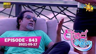 Ahas Maliga | Episode 843 | 2021-05-17 Thumbnail