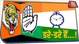 Maharashtra में सरकार गठन में बीजेपी से डरी कांग्रेस-शिवसेना, सभी अपने विधायकों की सुरक्षा में लगे
