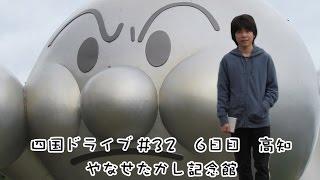 四国ドライブ #32 6日目 高知 やなせたかし記念館 高知アンパンマンミュージアム 2015.4.2