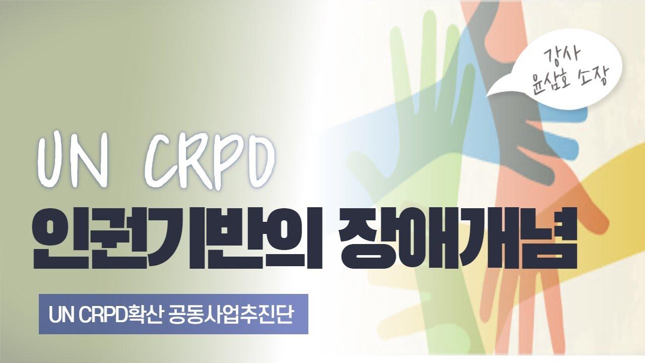 [굿잡튜브] UN CRPD 인권기반의 장애개념