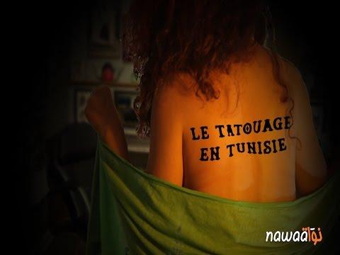 الوشم في تونس - Le tatouage en tunisie