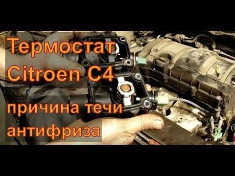 Замена термостата ОХЛАЖДЕНИЯ ДВИГАТЕЛЯ Citroën C4 2012  Авторемонт