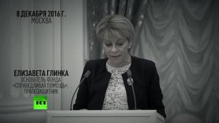 RT вспоминает погибших в крушении Ту-154