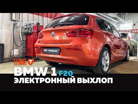 BMW 1 F20 электронный выхлоп THOR