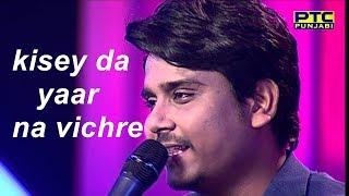 Kisey Da Yaar Na Vichre By Kamal Khan
