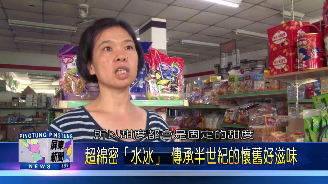 105 0812 萬丹雜貨店屹立不搖 「水冰」帶動生意 - YouTube