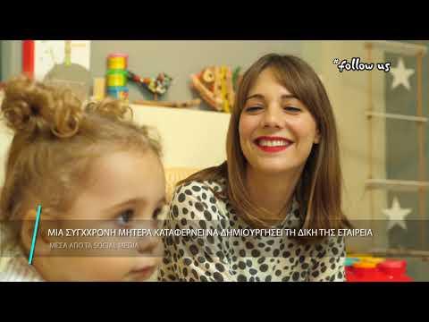 Interview MARTY Diane - Creta TV- GREECE.  (Nuskin lifestyle)