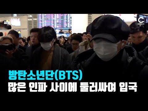 방탄소년단 , 비욘세와 톱10에 … 2일 입국해 팬들에 꿀매력을 | CBCNEWS, CBC뉴스, 씨비씨뉴스