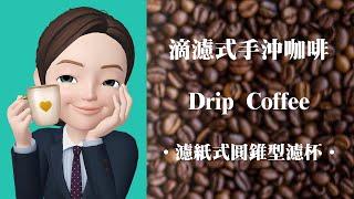 ❤️滴濾式手沖咖啡 Drip Coffee—濾紙式圓錐型濾杯❤️