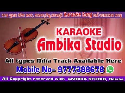 A Sadhaba Bahu Lo Odia Album Karaoke Song Track
