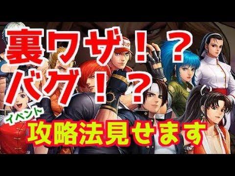 【KOF All STAR】裏ワザ発見!!!バグ!? イベントでの最高難易 ...