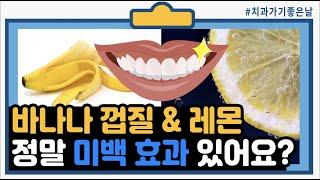 [민간요법 팩트 뽀개기 #.3] 바나나껍질 or 레몬!…