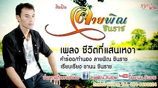 ชีวิตที่เเสนเหงา ลายพิณ ชินราช [Version Audio]