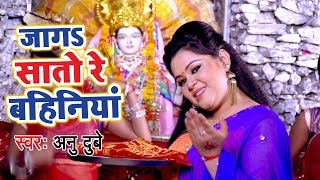 नवदुर्गा नवरात्रि स्पेशल माता भजन - Anu Dubey - Jaga Sato Re Bahiniya - Superhit Bhojpuri Devi Geet