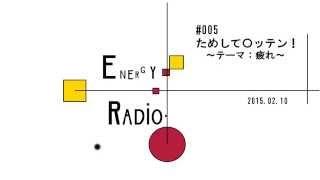 エナジーラジオの詳細はこちら http://www.enedol.net/#!energy-radio/c...