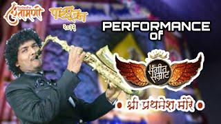 Sangeet Samrat : Prathamesh More playing saxophone at Chinchpokli Cha Chintamani Patpujan 2019