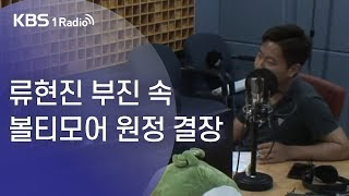 [김종현의 스포츠스포츠] 류현진 부진 속 볼티모어 원정…