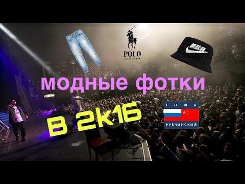 МОДНЫЕ ФОТКИ и КАРТИНКИ В 2к16 / Real Mikha
