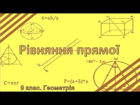 9 клас. Геометрія. Рівняння прямої