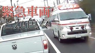 緊急車両とかいっぱいいたからあげます 他の編集がなかなか終わらない.