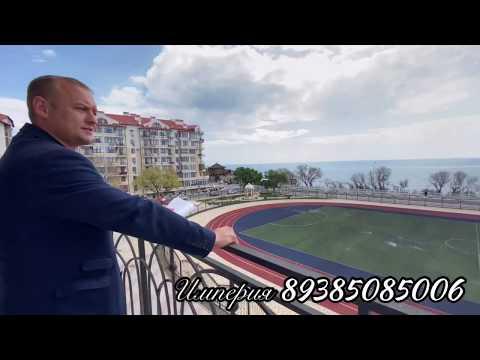 Самые дорогие квартиры в ЖК Черноморский 2 Геленджик 2020
