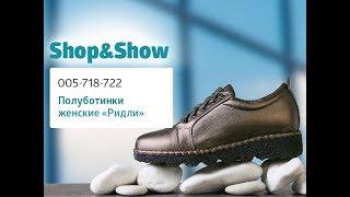 Полуботинки женские «Ридли». Shop & Show (Обувь)