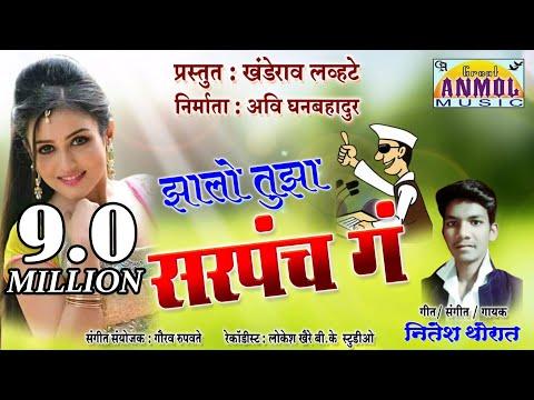 Jhalo Tuja Sarpanch Ga / झक्कास सॉंग / Nitesh Thorat