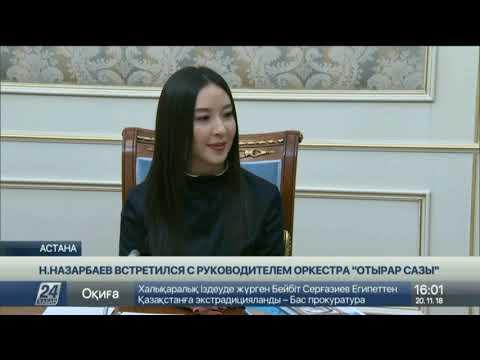 Нурсултан Назарбаев встретился с Динзухрой Тлендиевой