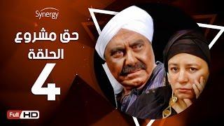مسلسل حق مشروع - الحلقة الرابعة - بطولة حسين فهمي   | 7a2 Mashroo3 Series - Episode 4