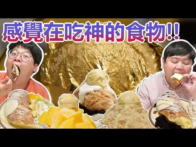 感覺在吃神的食物!! 金箔芒果冰!_韓國歐巴