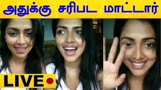 Avar Athuku Saripattu Vara Mattar : Amala Paul's Controversy Speech