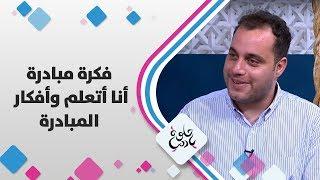 صدام سيالة - فكرة مبادرة أنا أتعلم  وأفكار المبادرة