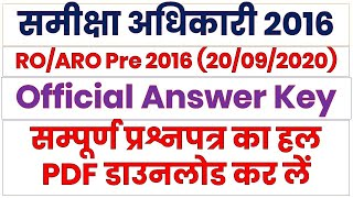 Download RO-ARO 2016 Full Solved Paper PDF // RO/ARO 2016 Official Answer Key (20 september 2020)