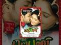 Papalli Full Tamil Film