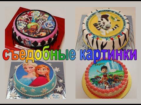 Как приклеить съедобную картинку на торт? Как приклеивать вафельные и сахарные картинки на торт?