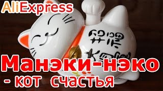 Манэки-нэко - японский кот счастья с AliExpress!