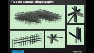 Презентация с форума Autodesk 2011. Revit structure. Part 1.