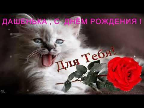 С ДНЁМ РОЖДЕНИЯ , ДАШЕНЬКА !!! Музыкальная открытка