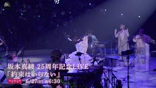 坂本真綾 25周年記念LIVE「約束はいらない」特番予告CM