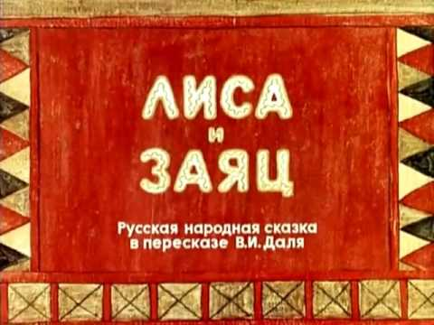 Советский мультфильм про лису и зайца